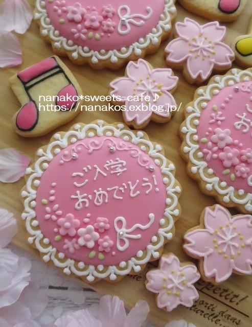 「入学おめでとう」のアイシングクッキー_d0147030_20023596.jpg