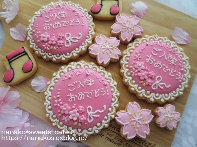 「入学おめでとう」のアイシングクッキー_d0147030_20023952.jpg