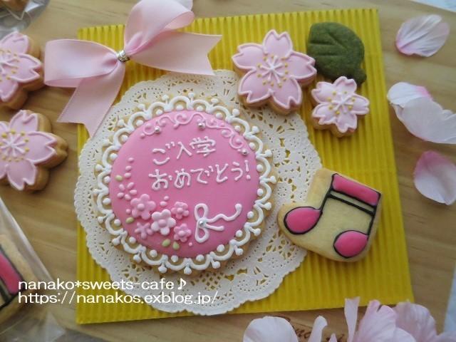 「入学おめでとう」のアイシングクッキー_d0147030_20024452.jpg