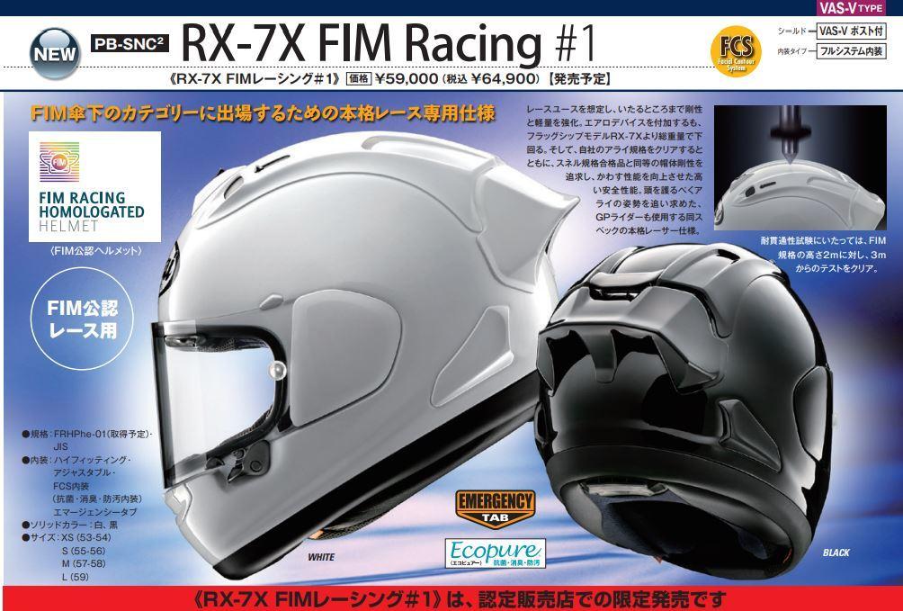 アライ様の新型ヘルメット?ですやん!_f0056935_18082261.jpg