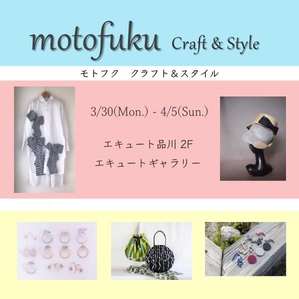 POP UP SHOP @エキュート品川_d0297039_09420755.png
