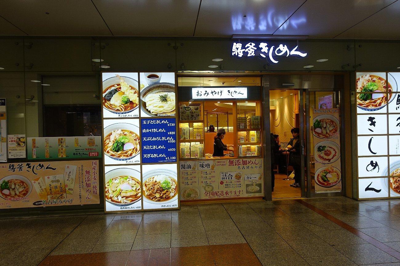 名古屋駅で昼食_c0112559_08112075.jpg