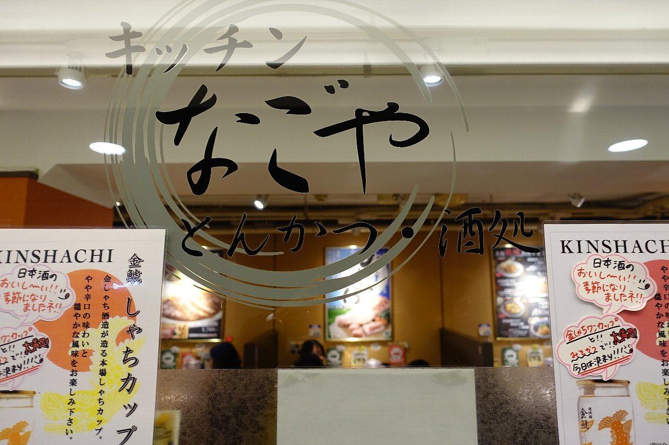 名古屋駅で昼食_c0112559_08140971.jpg