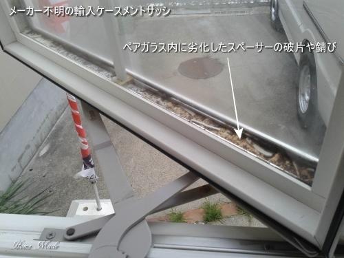 現地調査で新たに分かった窓の不具合_c0108065_12303152.jpg
