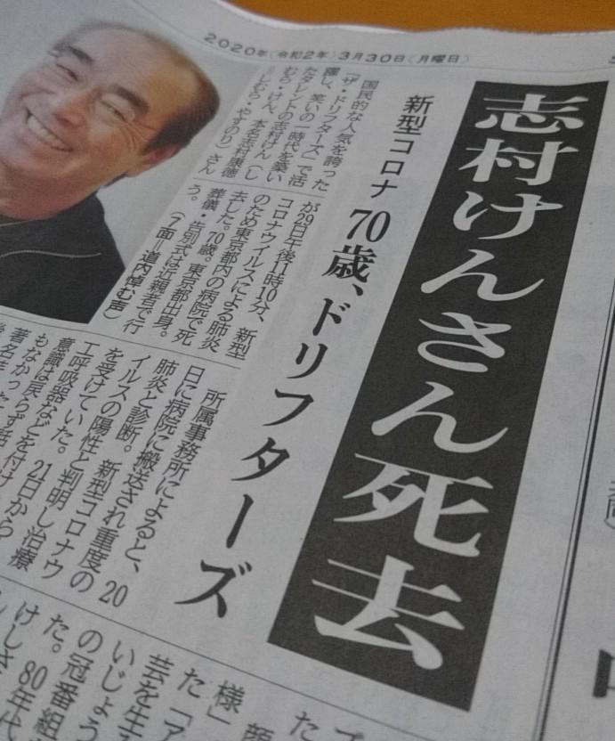 志村けん、新型コロナウイルス感染で死去_b0106766_17530393.jpg