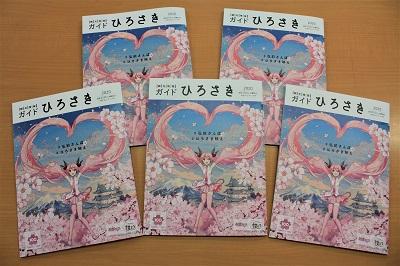 桜ミク表紙の「ガイドひろさき2020」は4月1日発売!_d0131668_16114161.jpg