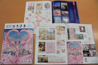 桜ミク表紙の「ガイドひろさき2020」は4月1日発売!_d0131668_16121727.jpg