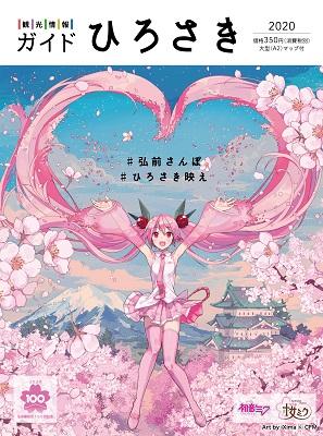 桜ミク表紙の「ガイドひろさき2020」は4月1日発売!_d0131668_16132710.jpg