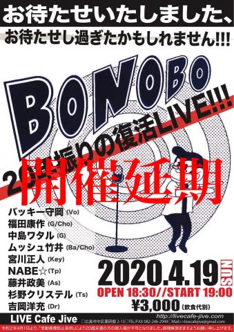 4月19日(日)開催延期 BONOBO 20年振り復活ライブ in LIVE Cafe\'Jive _b0117570_00295460.jpg