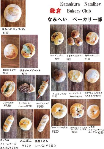なみへい・天然酵母パン 通販について。_a0145471_07420759.jpg