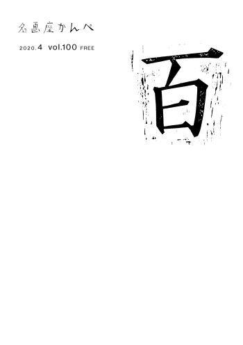 名画座かんペ集_f0035084_17510326.jpg