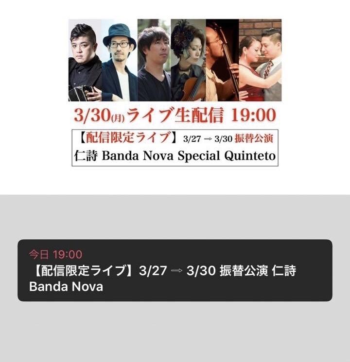 上野🌸春音楽祭🌸振替配信ライブ✨✨✨_a0259885_09594107.jpg