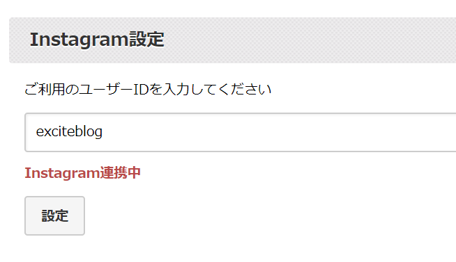Instagram仕様変更に伴う連携方法変更のお知らせ_a0029090_14440388.png