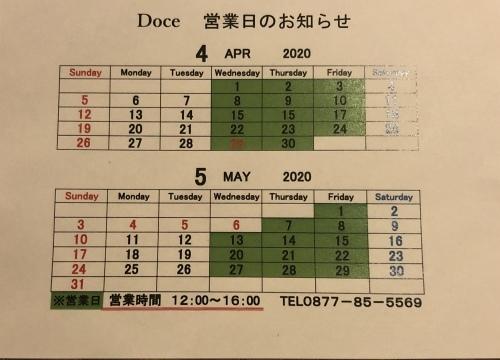 4月5月の営業日のお知らせ_a0142698_22390601.jpg