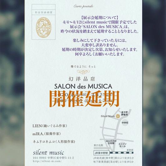〜 SALON  des  MUSICA 〜     開催延期となりました!_c0203401_16501656.jpeg