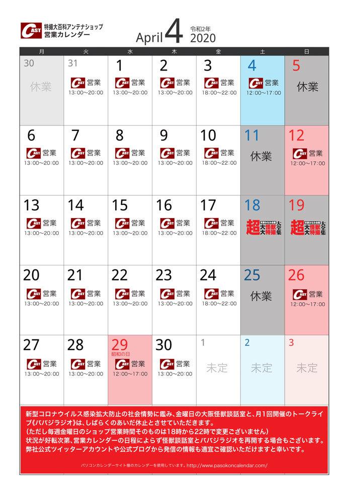4月のアンテナショップ営業案内_a0180302_13420341.jpg