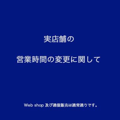 営業時間の変更に関して_f0051306_18104659.jpg
