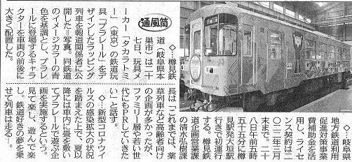 『vol.4009 樽見鉄道ハイモ295ー315号ラッピング列車に』_e0040714_11483723.jpg