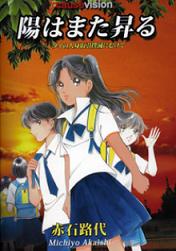 新刊:漫画「陽はまた昇る」児童人身売買 NGO「ECPAT・インドネシア」(赤石路代著)_a0054926_11121734.jpg