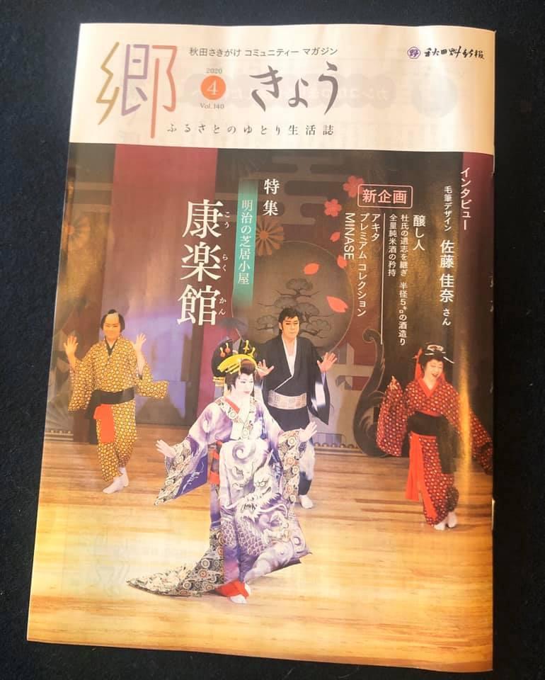 秋田さきがけコミュニティーマガジン『郷』_e0197227_18021725.jpg