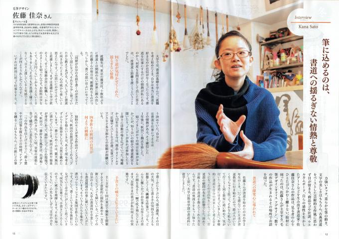 秋田さきがけコミュニティーマガジン『郷』_e0197227_18021726.jpg