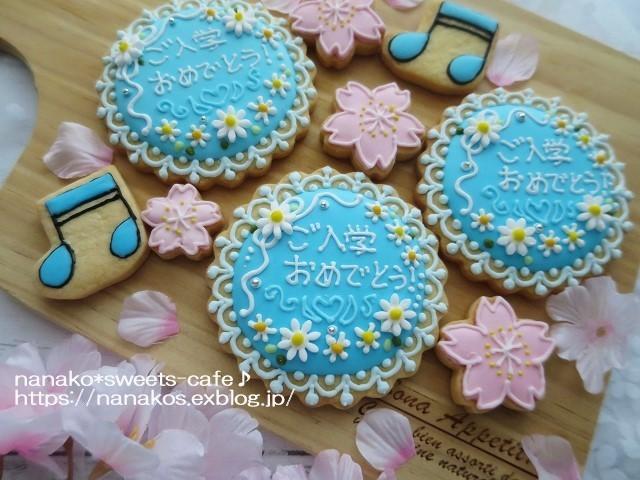 「入学おめでとう」のクッキー水色バージョン_d0147030_20271444.jpg