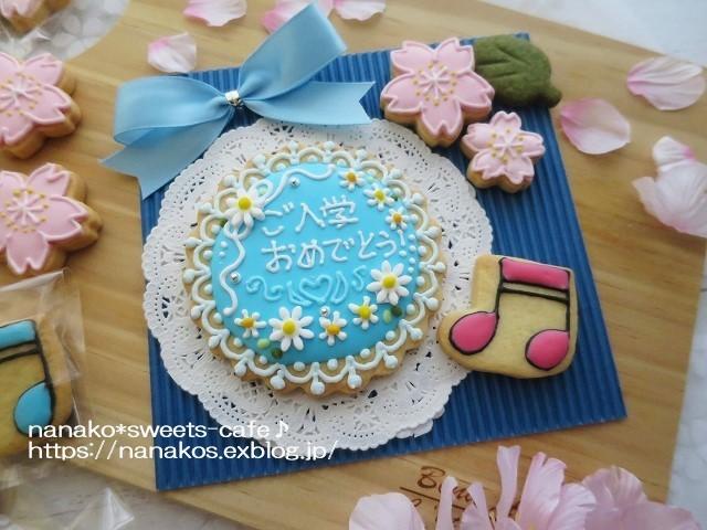「入学おめでとう」のクッキー水色バージョン_d0147030_20271779.jpg
