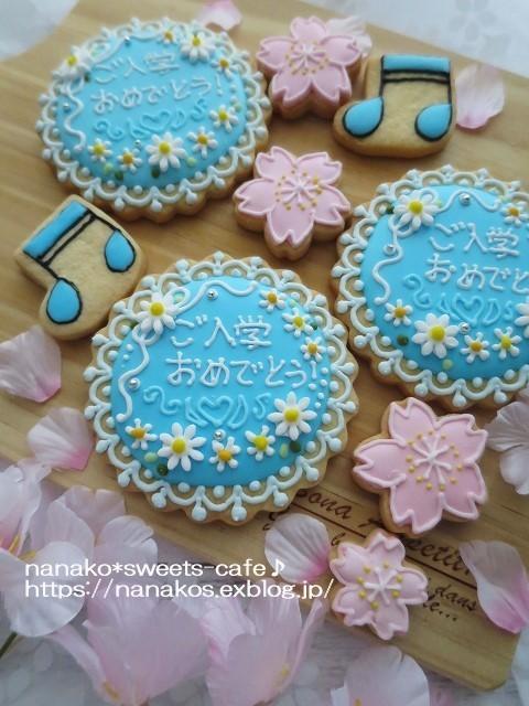 「入学おめでとう」のクッキー水色バージョン_d0147030_20544409.jpg