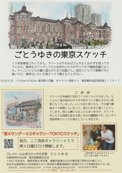 展示会のお知らせ   exhibition information_f0395434_14305197.jpeg