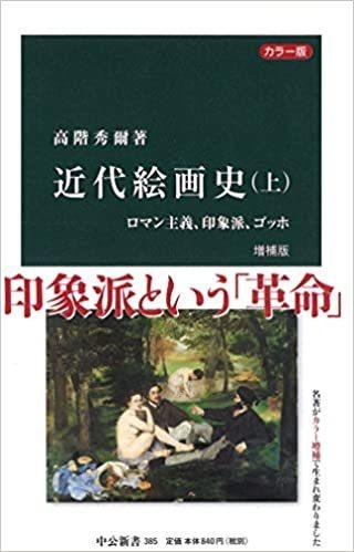高階秀爾の「近代絵画史」_b0084241_22575979.jpg
