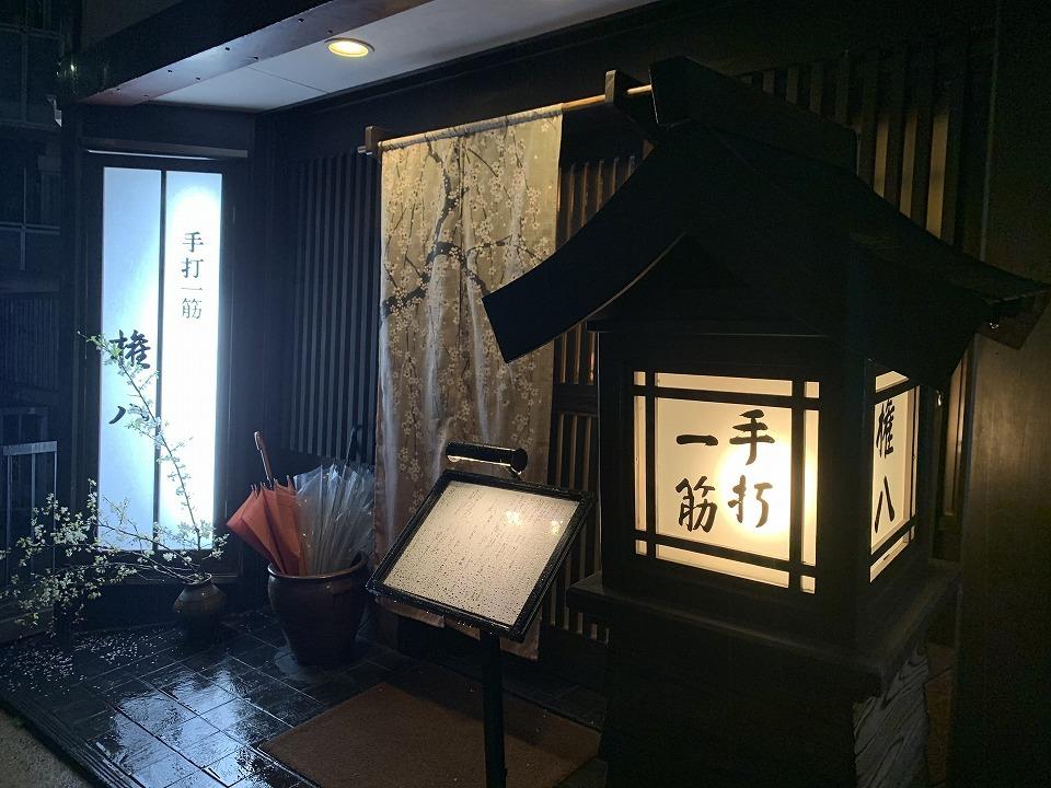 石橋阪大前の蕎麦「権八」_e0173645_21252284.jpg