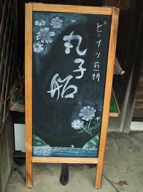 海津大崎桜と清水の桜・・・麒麟がくる!_d0005250_1758507.jpg