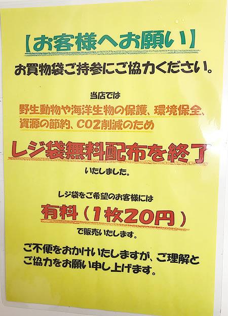 明日からレジ袋有料~!!_e0362456_17551983.jpg