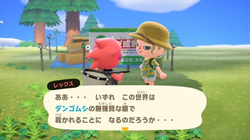 ゲーム「あつまれどうぶつの森 しずちゃん到来!!」_b0362459_20190829.jpg