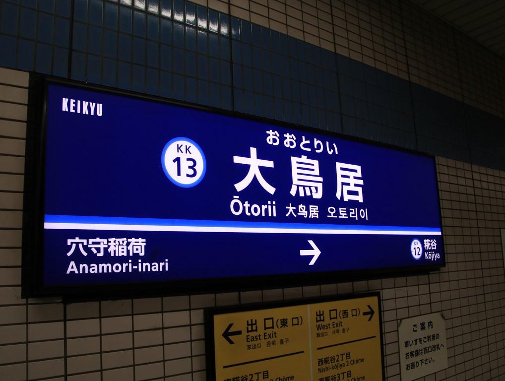 3月11日(用事があり) 東京都大田区 _d0202264_13422976.jpg