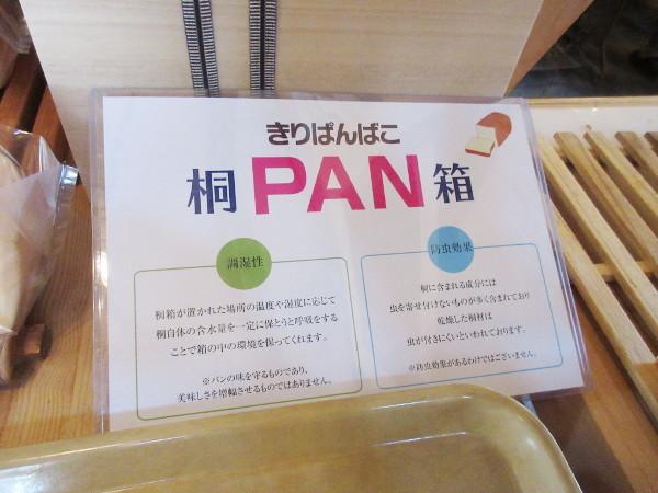 パンの店 カッタン(旧:曽木のベーカリー Kattan)_c0152767_20181555.jpg