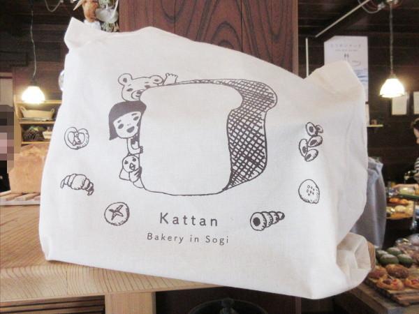 パンの店 カッタン(旧:曽木のベーカリー Kattan)_c0152767_20195297.jpg
