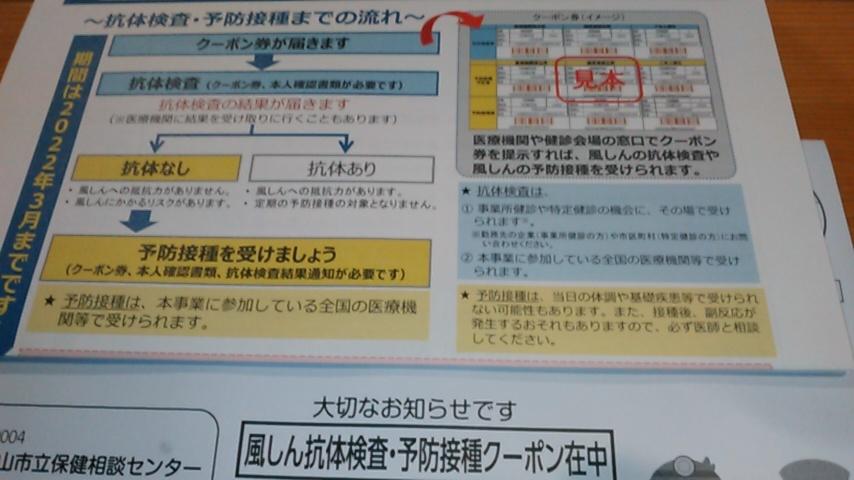 風しん抗体検査_a0117168_15143166.jpg