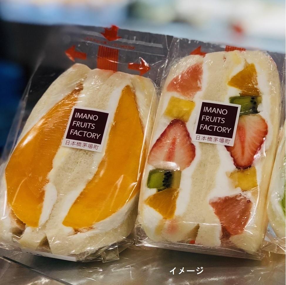 池袋西武百貨店でフルーツサンドを販売_b0181172_12130692.jpg