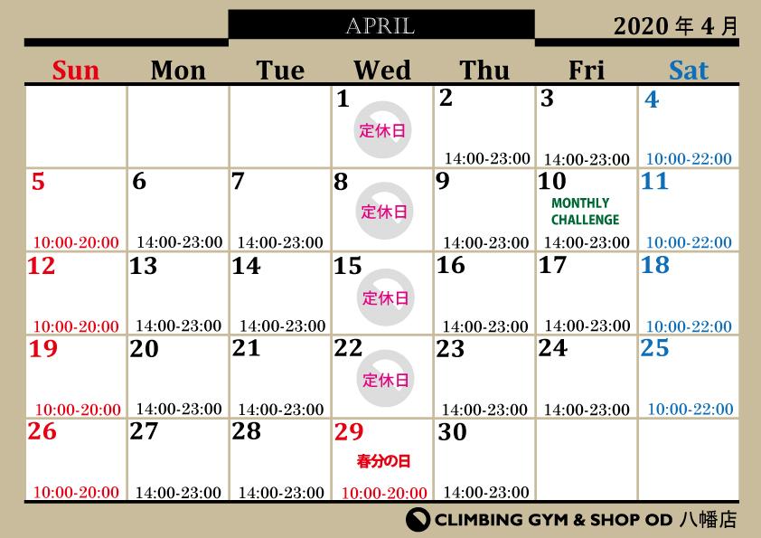☆4月営業カレンダー☆_d0246875_20292274.jpg