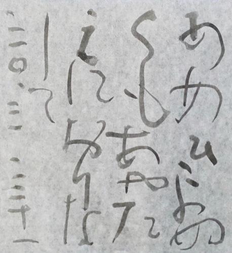 朝歌3月31日_c0169176_07590321.jpeg