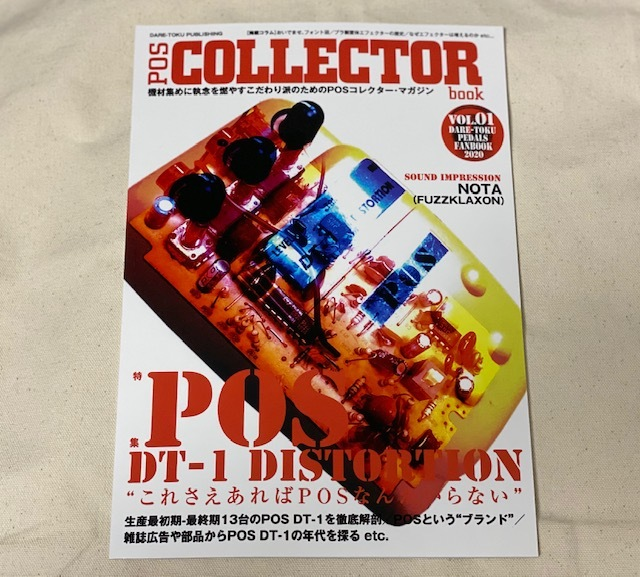 "ダレトクペダルズ""POS COLLECTOR BOOK""_e0052576_01314926.jpg"