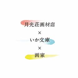 いか文庫さんと画家さんと_e0045977_19004497.jpg