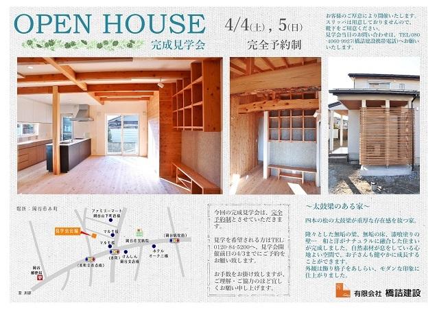 『OPEN HOUSE』 ~太鼓梁のある家~_f0147585_20074789.jpg