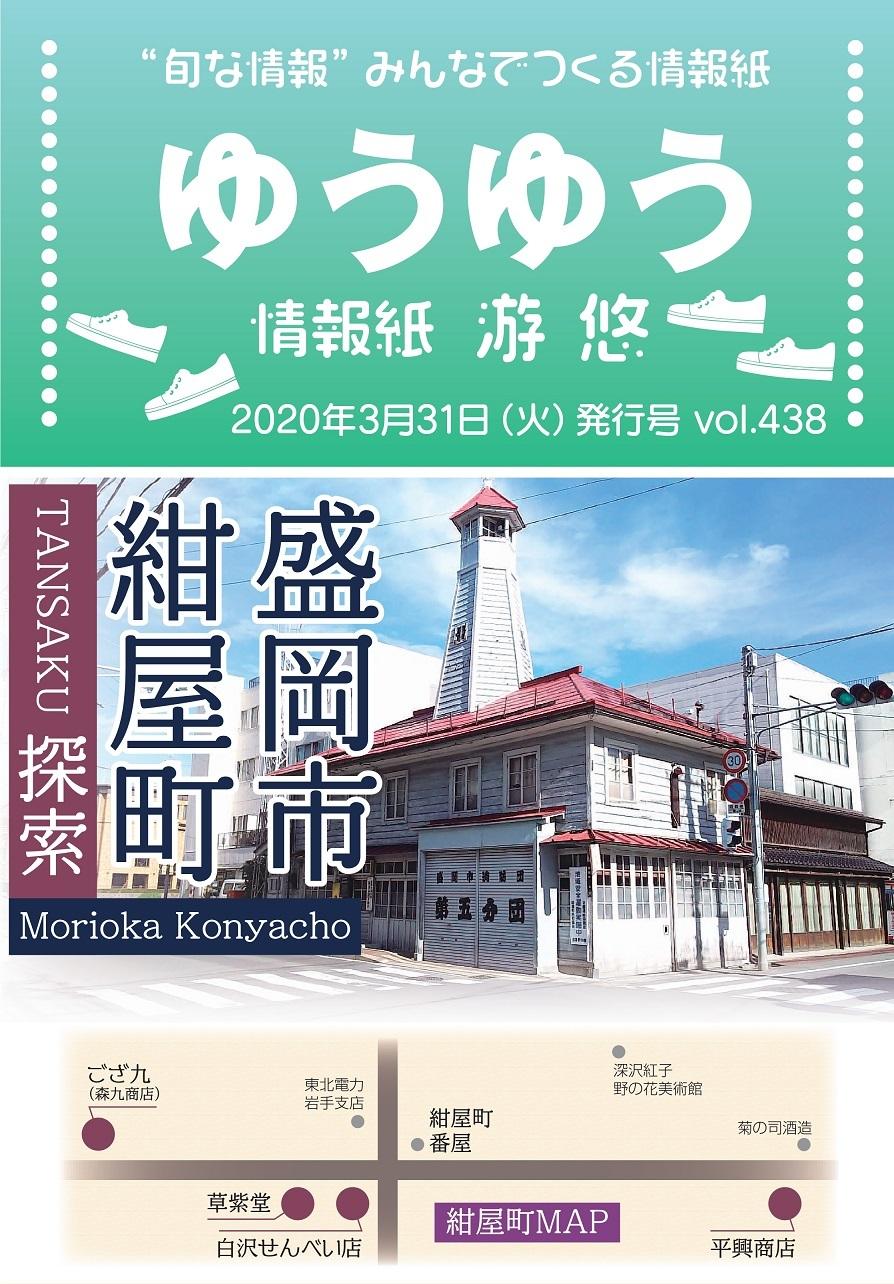 情報紙ゆうゆう438号発行~☆_f0177390_13060126.jpg