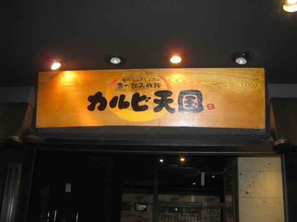 カルビ天国広島駅前店様のベンチの張替をしました_b0246398_19141095.jpg