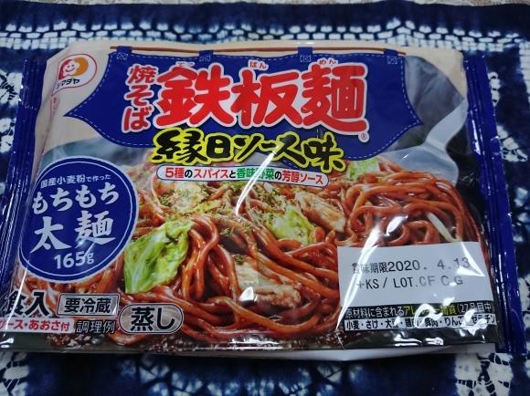 3/31 シマダヤ 鉄板麺縁日ソース味、アジアンサラダ、からだを想うオールフリー @自宅_b0042308_01024444.jpg