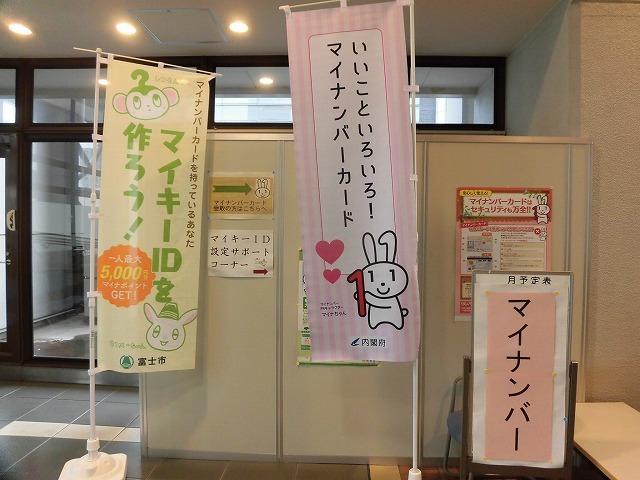 今日からカードで「証明書手数料が100円割引」 私もやっとマイナンバーカードを取得_f0141310_08230769.jpg