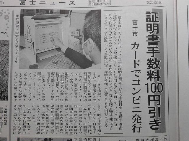 今日からカードで「証明書手数料が100円割引」 私もやっとマイナンバーカードを取得_f0141310_08231324.jpg