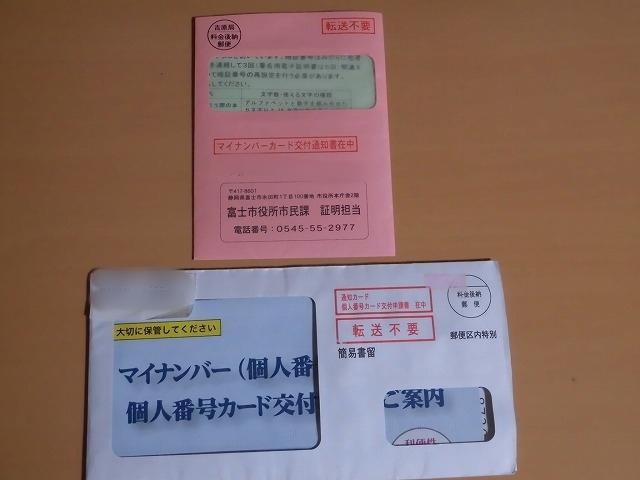 今日からカードで「証明書手数料が100円割引」 私もやっとマイナンバーカードを取得_f0141310_08232094.jpg